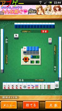 の ゲーム 無料 麻雀