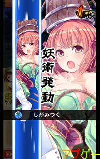 妖怪百姫たん